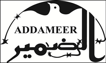 Addameer (conscience en Arabe), une organisation de défense des prisonniers palestiniens