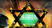 L'Arabie a offert 16 milliards de dollars pour le développement d'«Israël»