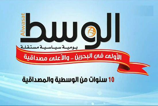 Bahreïn: reprise de la version en ligne d'Al-Wasat après sa suspension