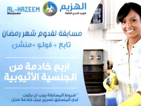 Bahreïn: Un cabinet de recrutement propose de «gagner une employée de maison»