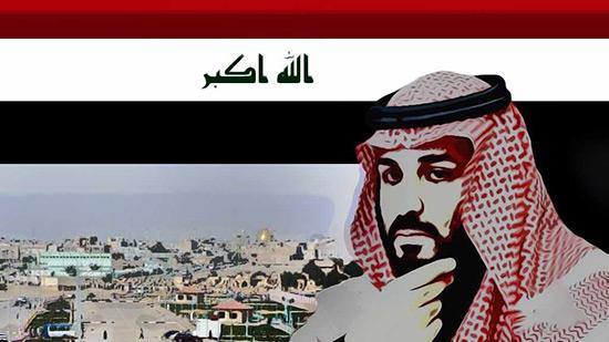 Mohamad Ben Salmane provoque les Irakiens... il n'est pas le bienvenu.