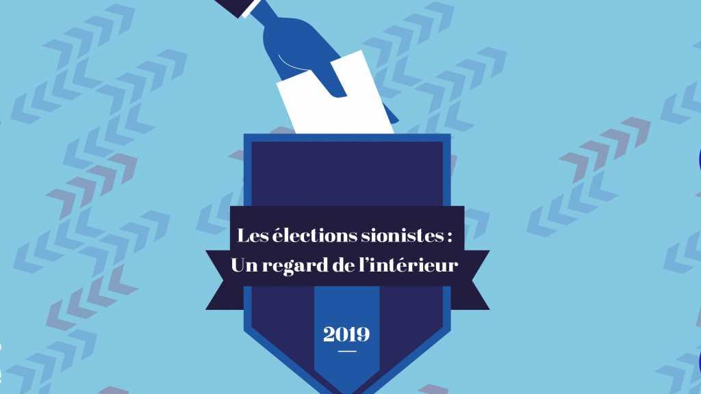 Les élections israéliennes : Un regard de l'intérieur