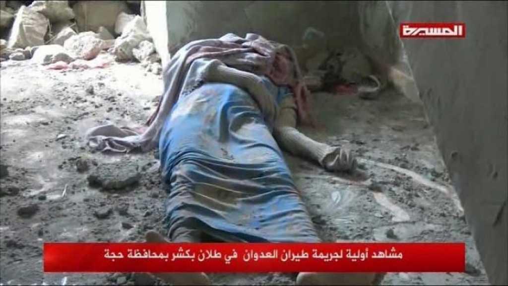 Yémen: 20 femmes et un enfant tombés en martyre dans un raid saoudien