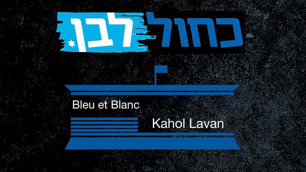 Les élections israéliennes : L'alliance «Bleu et Blanc»