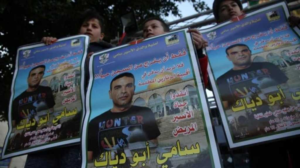 Palestine: le prisonnier Sami Abu Diyak, atteint de cancer, tombe en martyre