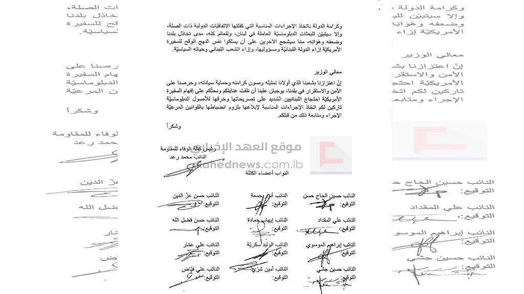 Les députés du Hezbollah remettent une pétition à Hitti pour protester contre les interventions de l'ambassadrice US et lui demandent d'agir
