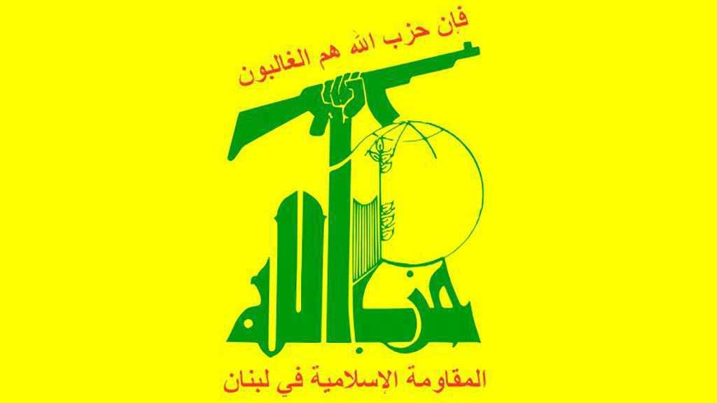Le Hezbollah: Cette catastrophe exige de tous les Libanais faire preuve de solidarité et d'unité