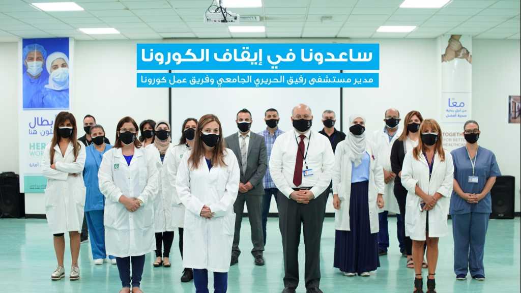Coronavirus: A Beyrouth, les hôpitaux ne peuvent plus accueillir de nouveaux patients
