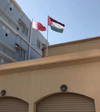 Contre la tenue de la conférence à Manama, les Bahreïnis hissent le drapeau palestinien