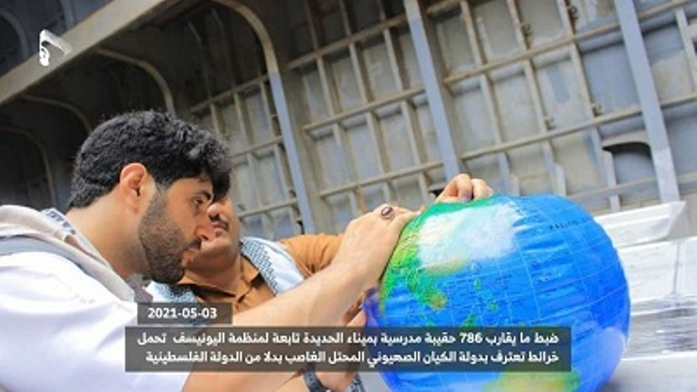 Saisie de centaines de cartables de l'Unicef avec des «cartes d'Israël» au Yémen