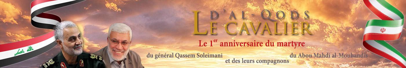 Premier anniversaire du martyre du général Soleimani